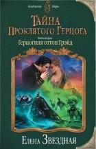 Елена Звездная — Тайна проклятого герцога. Книга вторая. Герцогиня оттон Грэйд