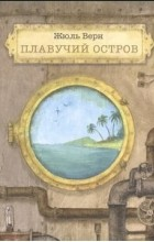Жюль Верн - Плавучий остров