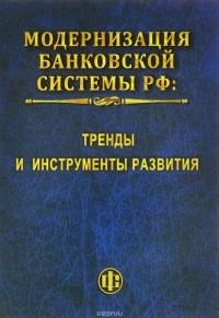 — Модернизация банковской системы РФ. Тренды и инструменты развития