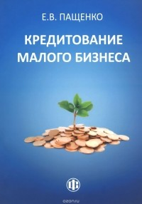 Елена Пащенко — Кредитование малого бизнеса