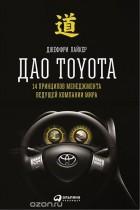 Джеффри К. Лайкер - Дао Toyota. 14 принципов менеджмента ведущей компании мира