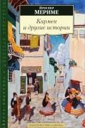Проспер Мериме - Кармен и другие истории