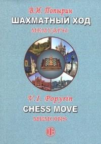 Валерий Попырин — Шахматный ход. Мемуары