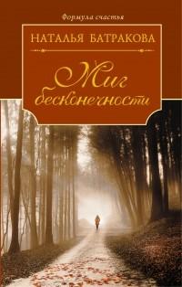 Наталья Батракова - Миг бесконечности. Сага о любви. Книга 1