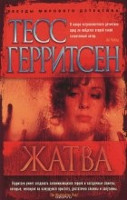 Тесс Герритсен - Жатва