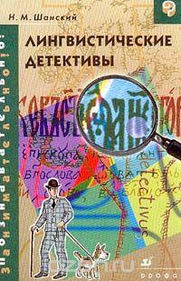 Николай Шанский - Лингвистические детективы