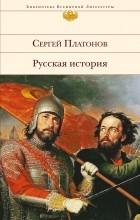 Сергей Платонов - Русская история