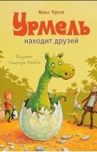 Макс Крузе - Урмель находит друзей