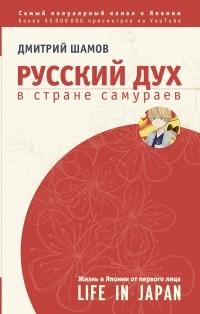 Дмитрий Шамов - Русский дух в стране самураев: жизнь в Японии от первого лица