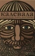 Павел Крусанов - Калевала