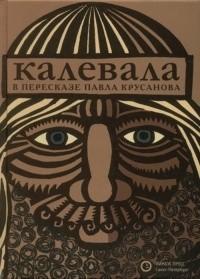 Леонид Бельский - Калевала. В пересказе Павла Крусанова