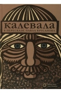 Элиас Лённрот - Калевала. В пересказе Павла Крусанова