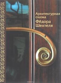 - Архитектурная сказка Федора Шехтеля