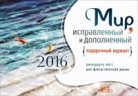 Шаши Мартынова - Календарь 2016 (на скрепке). Мир, исправленный и дополненный. 12 мест для фантастической жизни