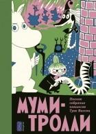 Туве Янссон - Муми-тролли. Полное собрание комиксов в 5 томах. Том 2 (сборник)