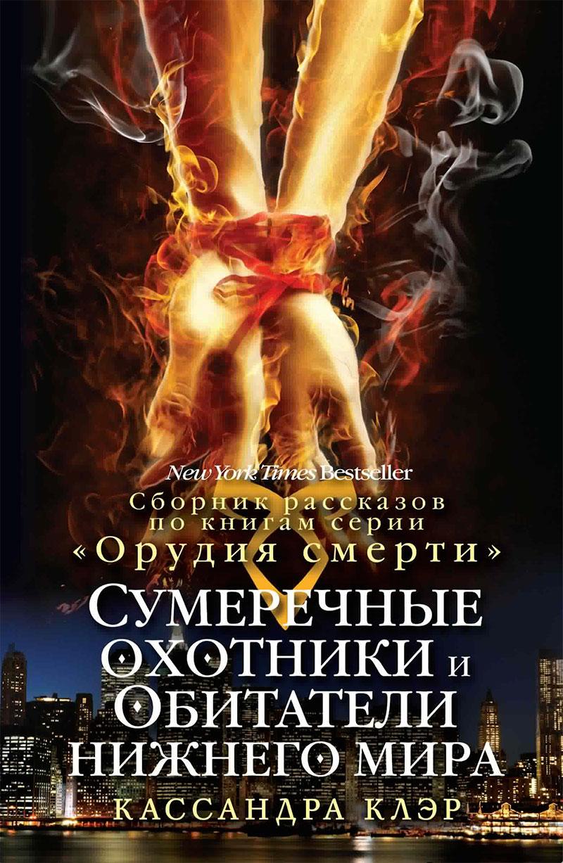 «Сумеречные охотники и Обитатели нижнего мира» Кассандра Клэр, Антология