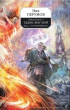 Ник Перумов - Гибель Богов-2. Книга пятая. Хедин, враг мой. Том 2. «...Тот против нас!»