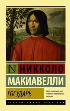 Никколо Макиавелли - Государь. О военном искусстве
