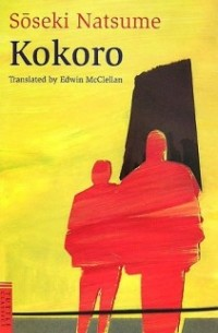 an analysis of the light of events of kokoro by natsume soseki View kokoro by natsume sosekipdf from japn 3111 at university of miami kokoro, (the heart of things) foreword it was during the meiji era, which lasted from 1868 to 1912, that japan emerged as a.