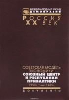 - Советская модель экономики. Союзный Центр и республики Прибалтики. 1953 г. - март 1965 г.
