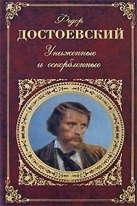 Фёдор Достоевский - Униженные и оскорбленные (сборник)