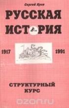 Сергей Яров - Русская история. 1917-1991. Структурный курс