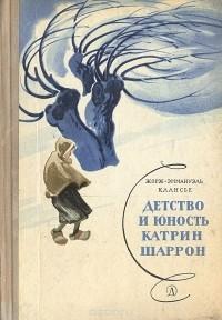 Жорж-Эммануэль Клансье - Детство и юность Катрин Шаррон