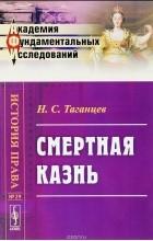 Николай Таганцев - Смертная казнь