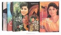 - Просто Мария (комплект из 5 книг)