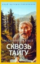 Владимир Арсеньев - Сквозь тайгу