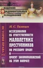 Николай Таганцев - Исследования об ответственности малолетних преступников по русскому праву и проект законоположений об этом вопросе