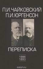 - П. И. Чайковский. П. И. Юргенсон. Переписка. В 2 томах. Том 2. 1886-1893