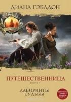 Диана Гэблдон - Путешественница. Книга 1. Лабиринты судьбы