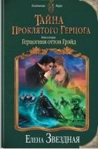 Елена Звёздная — Герцогиня оттон Грэйд