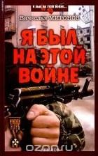 Вячеслав Миронов - Я был на этой войне