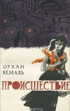Орхан Кемаль - Происшествие