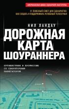 Нил Ландау - Дорожная карта шоураннера