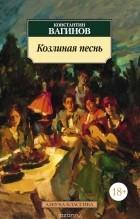 Константин Вагинов - Козлиная песнь