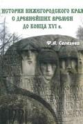 Селезнев Ф.А. - История Нижегородского края с древнейших времен до конца XVI в.