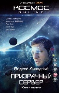 Андрей Ливадный - Призрачный Сервер. Книга первая