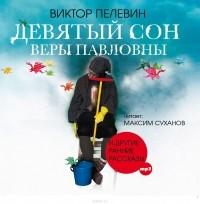 Виктор Пелевин - Девятый сон Веры Павловны и другие рассказы (аудиокнига MP3). (сборник)