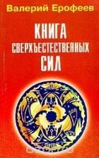 Валерий Ерофеев — сверхъестественных си