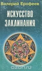 Валерий Ерофеев — Искусство заклинания