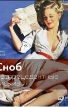 """Александр Ионицкий - """"Сноб"""": Беспрецедентные письма"""