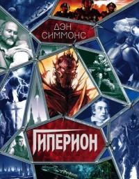 Дэн Симмонс - Гиперион (сборник)