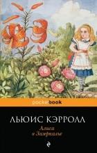 Льюис Кэрролл - Алиса в Зазеркалье