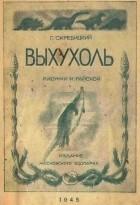 Георгий Скребицкий — Выхухоль