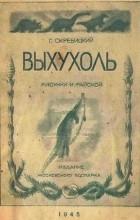 Георгий Скребицкий - Выхухоль