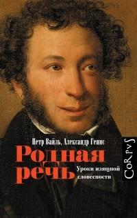 Петр Вайль, Александр Генис - Родная речь. Уроки изящной словесности (сборник)