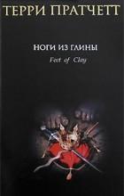 Терри Пратчетт - Ноги из глины